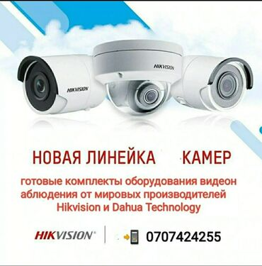 Видеокамеры qihan - Кыргызстан: ВидеонаблюдениеСистема видеонаблюдения любой сложности под ключ от