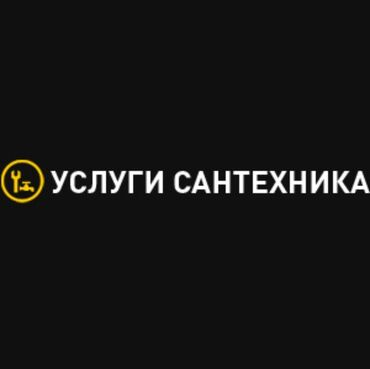 Ищу работу (резюме) - Кыргызстан: Сантехник Сантехник СантехникасаНтехник сынтехник саНтехник Недорого