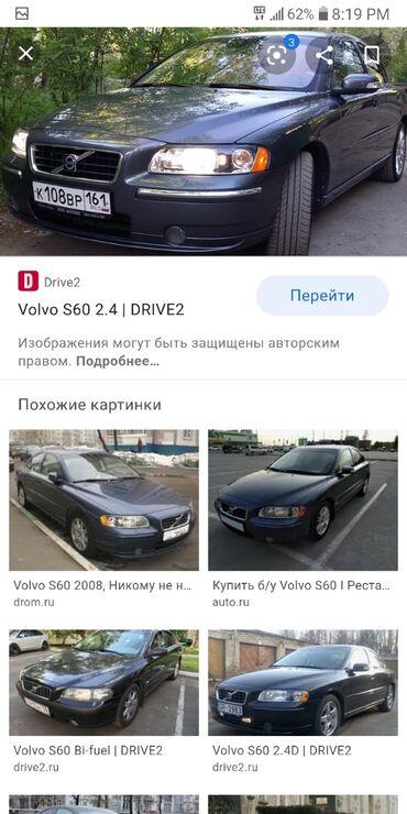 Volvo - Бишкек: Volvo 2000