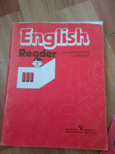 english home бишкек in Кыргызстан   КИТЕПТЕР, ЖУРНАЛДАР, CD, DVD: English Work book для 3 класса 8-е издание и English Reader для 3 клас