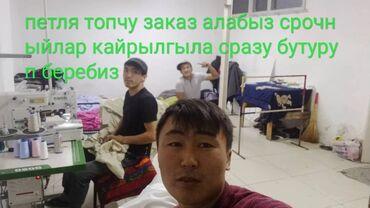 Пошив и ремонт одежды - Кыргызстан: Петля топчу заказ алабыз24 саат иштейбиз Оз убагында айтылган