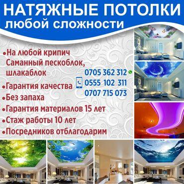 биндеры 350 листов для дома в Кыргызстан: Натяжной потолок жазайбыз. Любой сложносьтто. Стаж 10 жыл. Материял