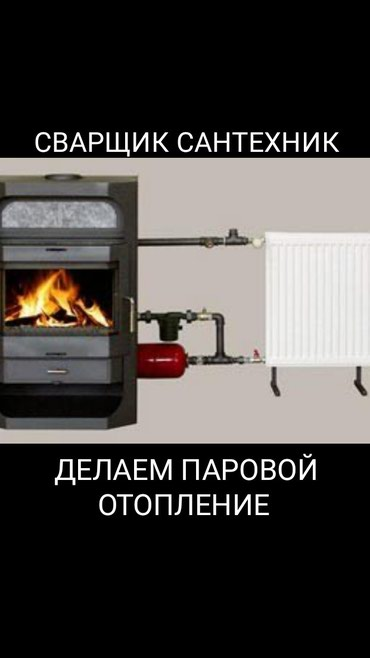 СВАРЩИК САНТЕХНИК ОТОПЛЕНИЯ в Лебединовка