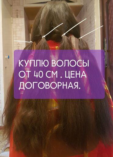 Куплю натуральные волосы от40 см и выше. ДОРОГО