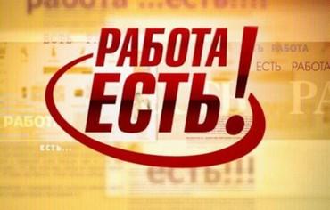 Требуется пом бухгалтера .Можно без опыта .График с 10 **до 18**(5/2). в Бишкек
