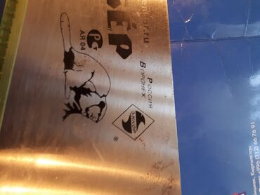 Россия .Закаленный унивесальный зуб ( ножовка по дереву) Бобер 400мм п