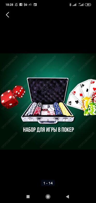 Фишки для покера ! Без номинала в наборе 200 фишек 2 колоды карт