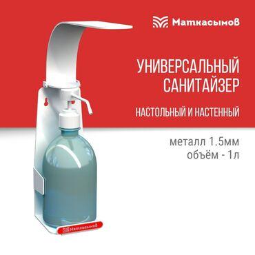 саженцы персика в бишкеке в Кыргызстан: Локтевой санитайзер,с металлической конструкцией и с пластиковой