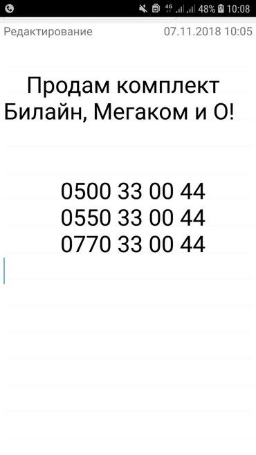 Продам шикарный комплект номеров 3х в Бишкек