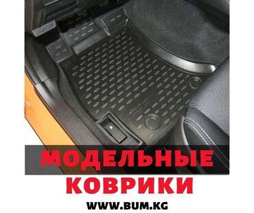 где купить коврик для йоги в Кыргызстан: Полик для авто коврик для авто полики бишкек авто поликиПолики Полик
