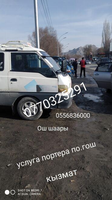 Праситутки ош - Кыргызстан: Porter Шаар ичинде   Борттун 1000 кг.   Көчүрүү, Курулуш таштандыларын чыгаруу