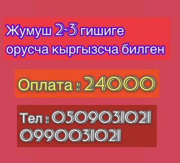 краскопульт в бишкеке в Кыргызстан: Менеджер по продажам. С опытом. 6/1