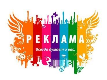 НАРУЖНАЯ РЕКЛАМА. БАННЕРЫ, ОБЪЕМНЫЕ в Бишкек