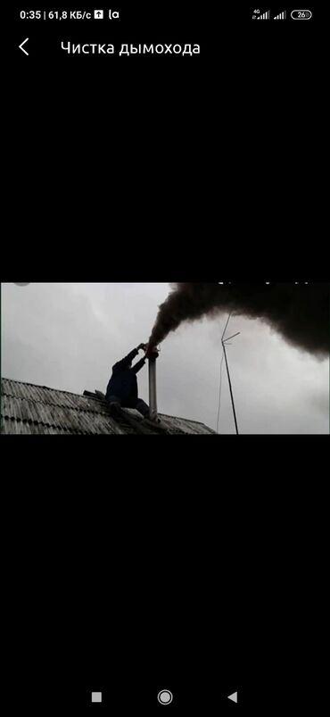Чистка дымоходов Моор тазалайбыз