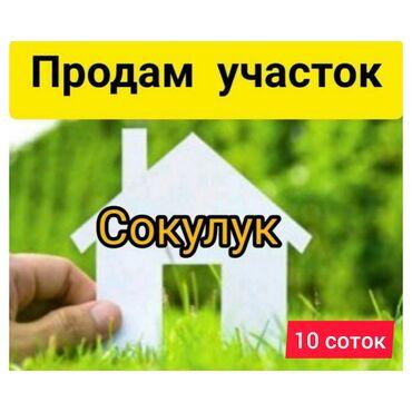 продажа домов в сокулуке in Кыргызстан | ҮЙЛӨРДҮ САТУУ: 10 соток, Курулуш, Кожоюн, Сатып алуу-сатуу келишими