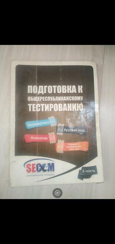 книги для подготовки к орт в Кыргызстан: Книги для подготовки к ОРТ от secom 5 года. (Программа обучения за эти