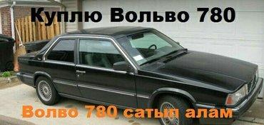 КУПЛЮ Вольво 780. Интересует только 2-дверная машина, как на фото. Зво в Бишкек