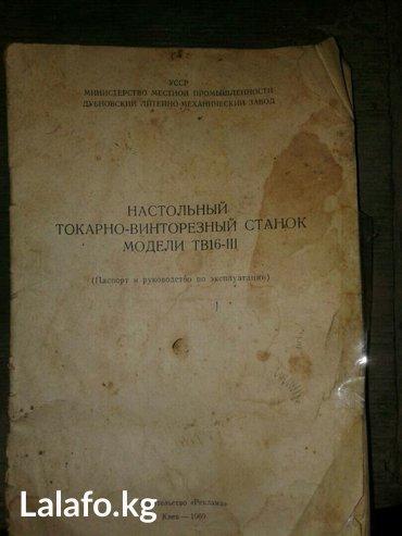 Токарный -винторезный станок в Лебединовка