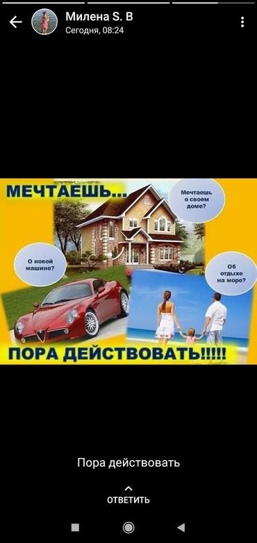 жумушка иштейм дегендер чалыныздар... в Бишкек