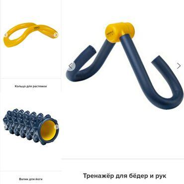 Кольцо для растяжкиВалик для йогиТренажёр для бёдер и рук.Доступные