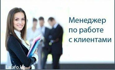 Срочно требуется менеджер по продажам в Бишкек