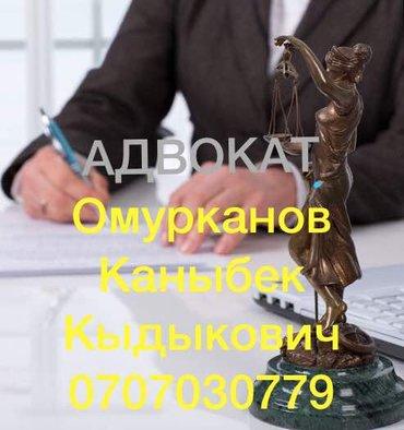 Услуга адвоката по доступным ценам. Предоставление услуг по уголовным  в Бишкек