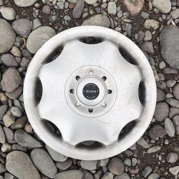 диски 15 купить в Кыргызстан: КУПЛЮ КУПЛЮ КУПЛЮ точно такой же калпак 15 размер