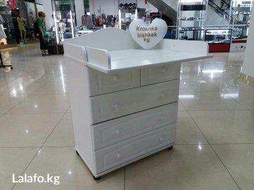 Комодик с пеленальным столиком производство Россия! Доставка по городу в Бишкек
