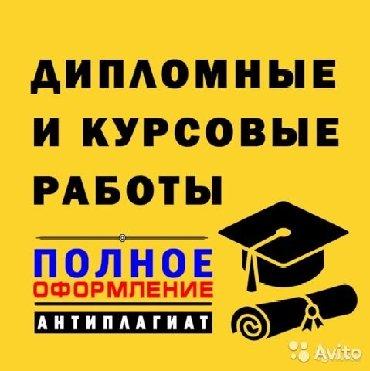 сантехнические мелкие услуги в Кыргызстан: Дипломы, курсовые помогаем студентам  Опыт работы более 10 лет  Обраща