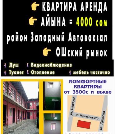 Сдаются доступные квартиры в Бишкек