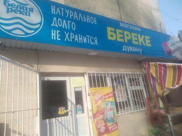ош парк продажа квартир в Кыргызстан: Арендага иштеп жаткан магазин берилет баардык шарты менен. Товары