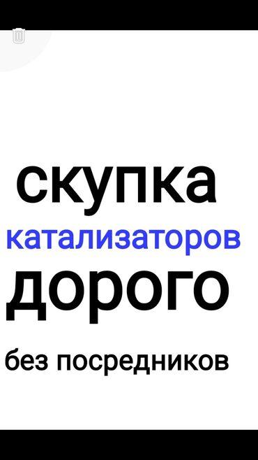 Скупка катализатора катализатора катализатор катализаторов