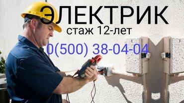 Электрик со стажем ( Гарантия качества) в Бишкек