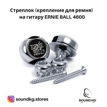 Стреплок - ERNIE BALL 4600 - в наличииТип: крепление для