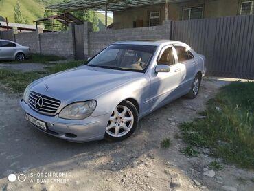 Mercedes-Benz S-Class 5 л. 1999 | 2 км