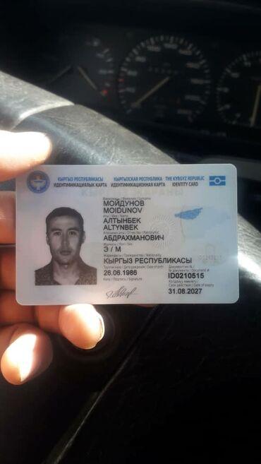 Находки, отдам даром - Аламедин (ГЭС-2): Паспорт,технический паспорт, права жоголду таап алсаныз чалыныз суйунч