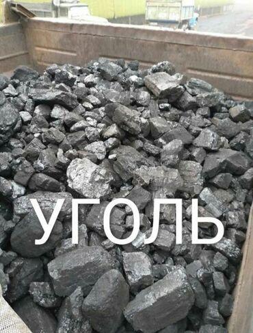 Уголь отборный