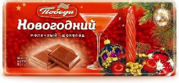 Шоколад pamiyella - Кыргызстан: Молочный шоколад производства Россия, 85 гр
