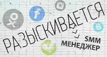 программисты бишкек in Кыргызстан | IT, КОМПЬЮТЕРЫ, СВЯЗЬ: SMM-специалист. 30-45 лет. 5/2