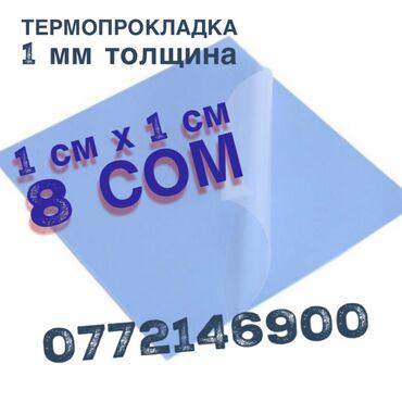 Системы охлаждения - Кыргызстан: Термопрокладка Размеры - 100x100 мм пластины  Толщина - 1.0 мм Теплопр