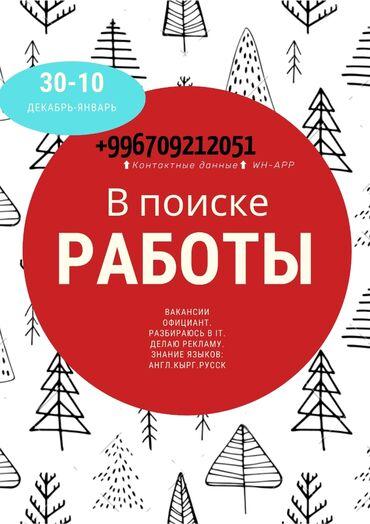 """со знанием английского языка в Кыргызстан: Ищу работу на каникулах""""Делаю рекламу в"""