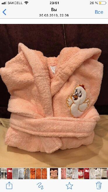 детские вещи на 2 года в Азербайджан: Детский банный халат  Состав 100 % хлопок  Цвет персик  Размер на 2-4