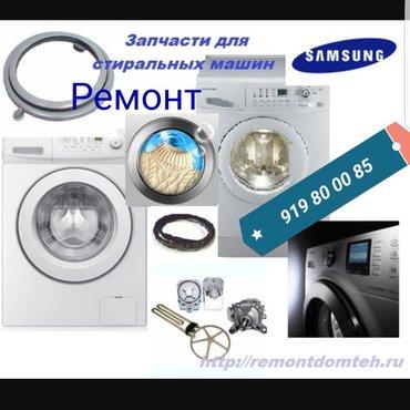 Запчасти для стиральных машин автомат.LG,SA в Душанбе - фото 4