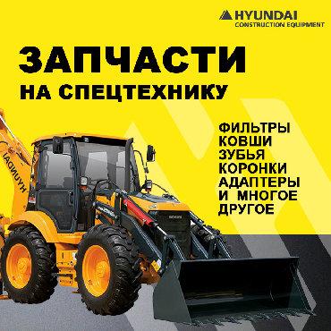 Продажа запасных частей для ЭКСКАВАТОРОВ из ЮЖНОЙ КОРЕИ.фильтра