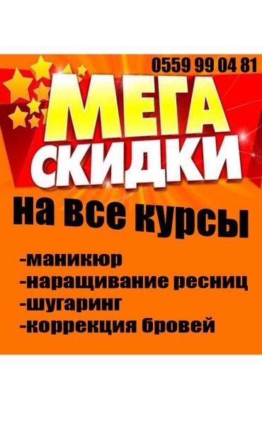 Успей записаться на курсы маникюра со скидкой!!! Практика.сертификат.г в Бишкек