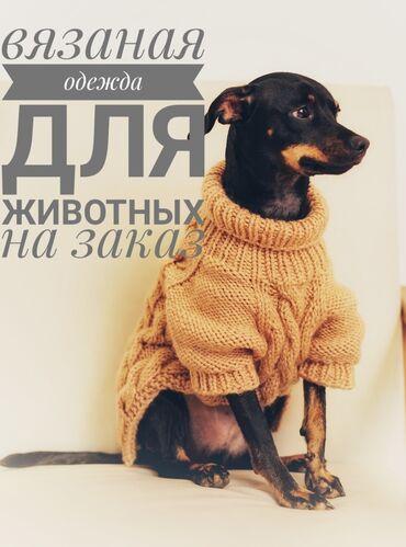 вязанный жакет в Кыргызстан: Вязаная одежда из качественной турецкой пряжи по вашим меркам. Сроки