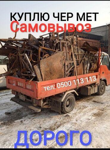 Услуги - Красная Речка: Куплю чёрный металл Куплю черный метал