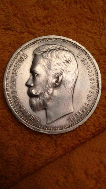 Куплю царские монеты 1 рубль, 50 копеек. в Бишкек