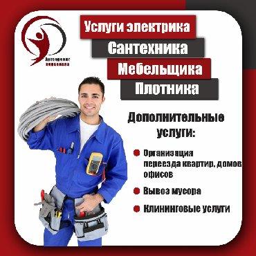 ремонт-двигателей-любой-сложности в Кыргызстан: Бытовые услуги любой сложности электрик сантехникплотник мебельщик