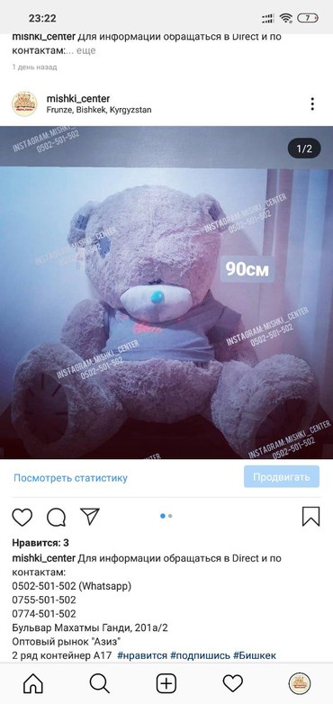 Тедди Мишка Медведь в Бишкек